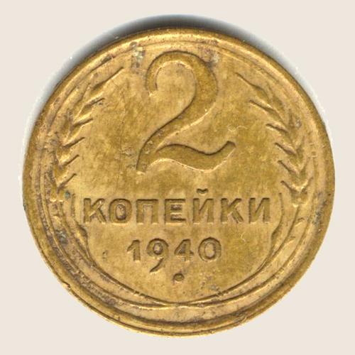 2 копейки 1940 года купюры россии
