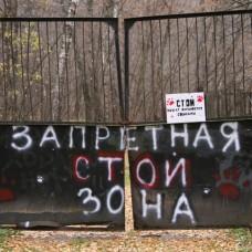 Мистическая экскурсия по парку Кузьминки